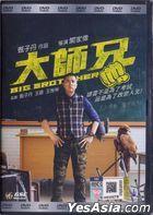 大師兄 (2018) (DVD) (香港版)