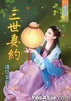 San Shi Qi Yue