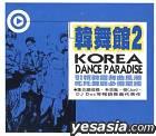 Korea Dance Paradise 2 (Overseas Version)