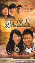 Xia Yan's Fall (H-DVD) (End) (China Version)