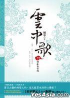 Yun Zhong Ge (Vol. 2)