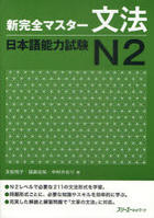 New Perfect Master Grammer -The Japanese-Language Proficiency Test N2