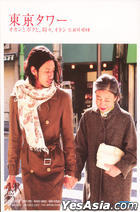 Tokyo Tower - Mom & Me, And Sometimes Dad  (DVD) (2-Disc) (Special Edition) (Limited Edition) (Korea Version)