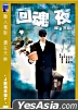 Out Of The Dark (1995) (DVD) (Digitally Remastered) (Hong Kong Version)