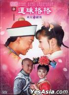 New My Fair Princess (DVD) (Part I) (Ep.1-36) (Taiwan Version)