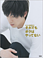 Soredemo Boku wa Yattenai (I Just Didn't Do It) (DVD) (Special Edition) (Japan Version)