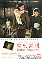 Tokyo Tower - Mom & Me, And Sometimes Dad (DVD) (English Subtitled) (2-Disc Deluxe Edition) (Taiwan Version)