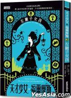 Tian Cai Shao Nu Fu Er Mo Si 2 : Zuo Pie Zi Nu Hai