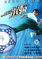 Soccrr Xiao Jiang (DVD) (China Version)