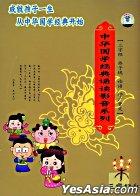 San Zi Jing Di Zi Gui  Lun Yu  Zeng Guang Xian Wen (VCD) (China Version)