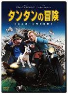 The Adventures of Tintin: The Secret of the Unicorn (DVD) (Japan Version)