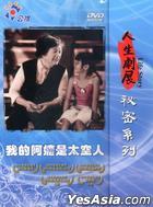 我的阿嬤是太空人 (DVD) (台灣版)