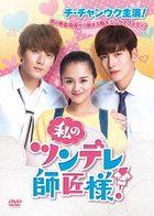 The Whirlwind Girl 2 (DVD) (Box 2) (Japan Version)