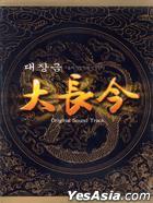 Dae Jang Geum Original Sound Track (Taiwan Version)