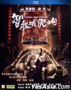 智取威虎山 (2014/中国) (Blu-ray) (香港版)