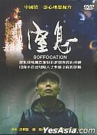 窒息 (台湾版)
