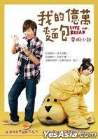 Love or Bread (TV Drama Novel)