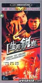 Sheng Si Shui Bian (Vol.1-21) (End) (China Version)