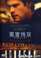 Blackhat (2015) (DVD) (Hong Kong Version)