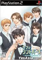 カフェ・リンドバーグ summer season (Sweet Box 版) (日本版)