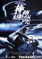The Legend Of Speed (DVD) (Kam & Ronson Version) (Hong Kong Version)