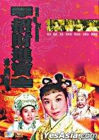 招财进宝 (DVD) (香港版)
