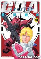 Gundam C.D.A - Char's Deleted Affair (Vol.13)