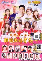 我們這一班的群星美后賀新年 Karaoke (DVD) (マレーシア版) - 群星