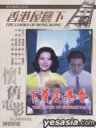香港屋檐下 (台湾版)