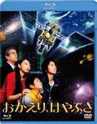 Okaeri, Hayabusa (3D/2D) (Blu-ray) (豪華版) (日本版)