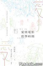 Ai Le—— Ai Qing Dian Ying . Zhe Xue Shi Jian