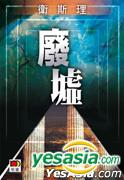 Wei Si Li Ke Huan Xi Lie -  Fei Xu( Ming Bao Er Shi Nian Zhen Cang Ban)