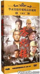 Ling Pao Lou (DVD) (End) (China Version)