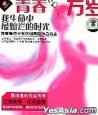 Shou Du Shi Fan Da Xue Yuan Chuang Wu Dao Zuo Pin Wan Hui  Qing Chun Wan Sui  Wo Sheng Ming Zhong Zui Can Lan De Shi Guang ...