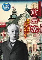 maejima hisoka yuubin de nihon no hitobito o tsunagu denki o yomou 23
