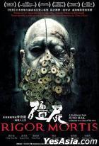 殭屍 (2013) (DVD) (馬來西亞版)