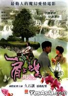 Rest On Your Shoulder (DVD) (English Subtitled) (Taiwan Version)