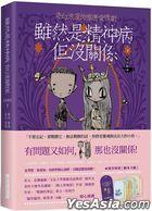 Sui Ran Shi Jing Shen Bing Dan Mei Guan Xi [ Yuan Zhu Ju Ben | Xia Ce ]