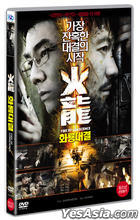 Fire of Conscience (DVD) (Korea Version)