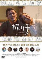 FURIKO (DVD)(Japan Version)