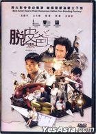 Shed Skin Papa (2016) (DVD) (Hong Kong Version)