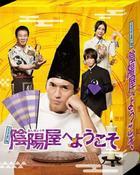 Yorozu Uranai Dokoro Onmyoya e Yokoso Blu-ray BOX (Blu-ray)(Japan Version)
