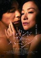 Second Virgin (DVD) (Standard Edition) (Japan Version)