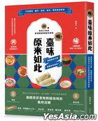 Wo ! Tai Wei Yuan Lai Ru Ci : Run Bing Li Bao Shi Mo , Tou Lu Ni De Shen Shi !20 Zhong Chang Min Xiao Chi De Kua Jing Xun Ji Yu Feng Wei Tan Suo