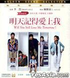 Will You Still Love Me Tomorrow? (2013) (VCD) (Hong Kong Version)