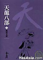 Jin Yong -   Tian Long Ba Bu( Gong10 Ce) Xin Xiu Wen Ku Ban ( Tai Wan Ban)