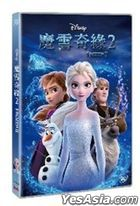 Frozen II (2019) (DVD) (Hong Kong Version)