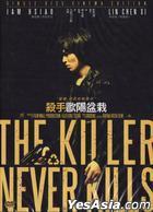 殺手歐陽盆栽 (2011) (DVD) (台灣版)