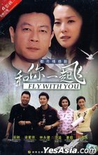 Fly With You (DVD) (End) (China Version)