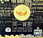 The Same Song 3 (China Version)